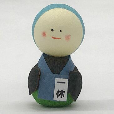 民芸玩具 起き上がりこぼし 人形 一休さん縁起物 日本のお土産 ホームステイのおみやげ 日本土産昔話 お茶 おきあがりこぼし フィギュア 茶の湯