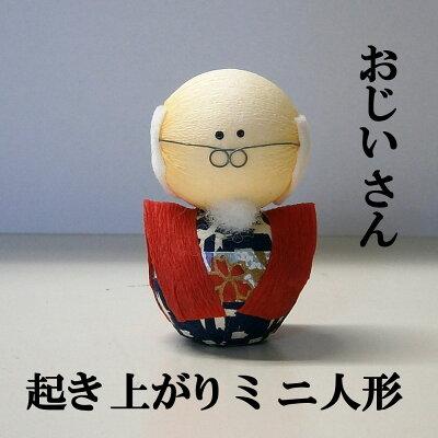 日本のおみやげ民芸玩具起き上がりこぼし人形