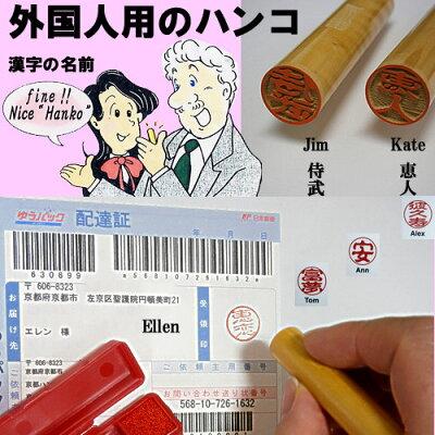 外国人用のハンコ(漢字のネームスタンプ)
