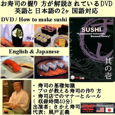 お寿司の握り方が解説されているDVD