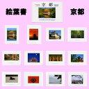 京都観光の思い出に日本美を再発見京都秀作写真十二選京都の絵葉書セット【楽ギフ_包装】
