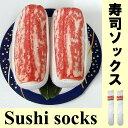 寿司ソックス(お寿司の靴下)かに【面白グッズ】【ホームステイのおみやげ】【日本のお土産】