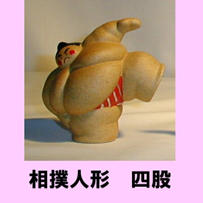 相撲人形四股