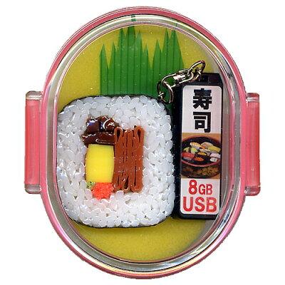 お寿司のUSBメモリーおみやげセット太巻き