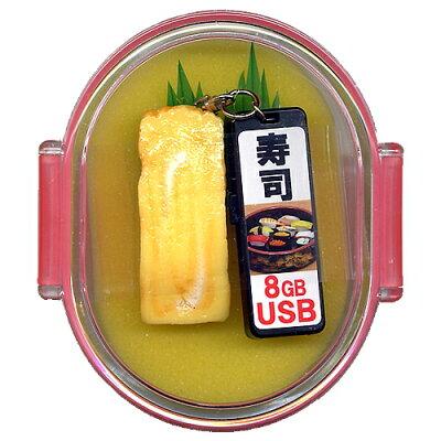 お寿司のUSBメモリーおみやげセット玉子