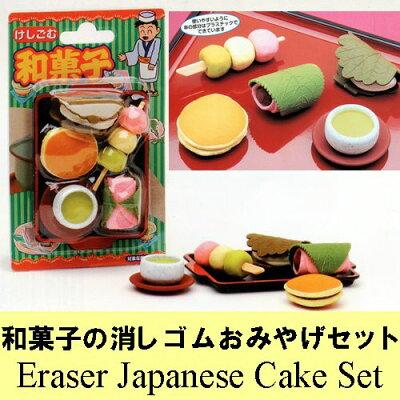 和菓子の消しゴムおみやげセット