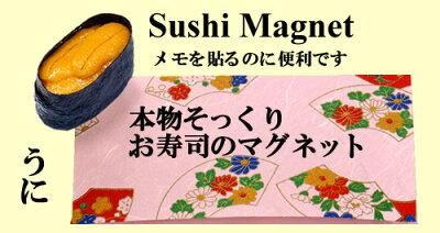 本物そっくりお寿司のマグネットうに