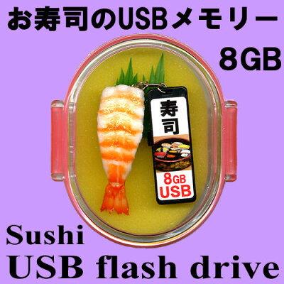 お寿司のUSBメモリーおみやげセット海老