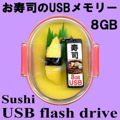 お寿司のUSBメモリーおみやげセット数の子