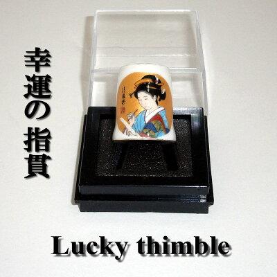 幸運の指貫(ゆびぬき)