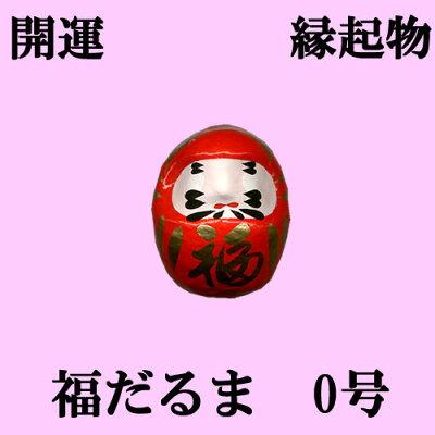 日本のおみやげ縁起物福だるま0号