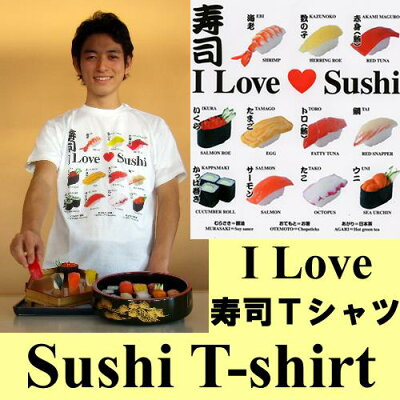 アイラブ寿司TシャツLサイズ