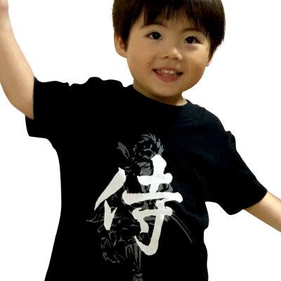 子供Tシャツ漢字柄サムライ黒