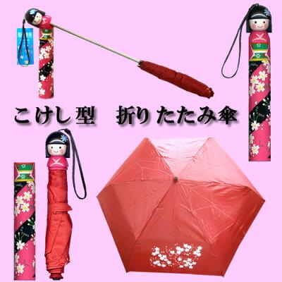 こけし型折り畳み傘(折りたたみがさ)舞妓