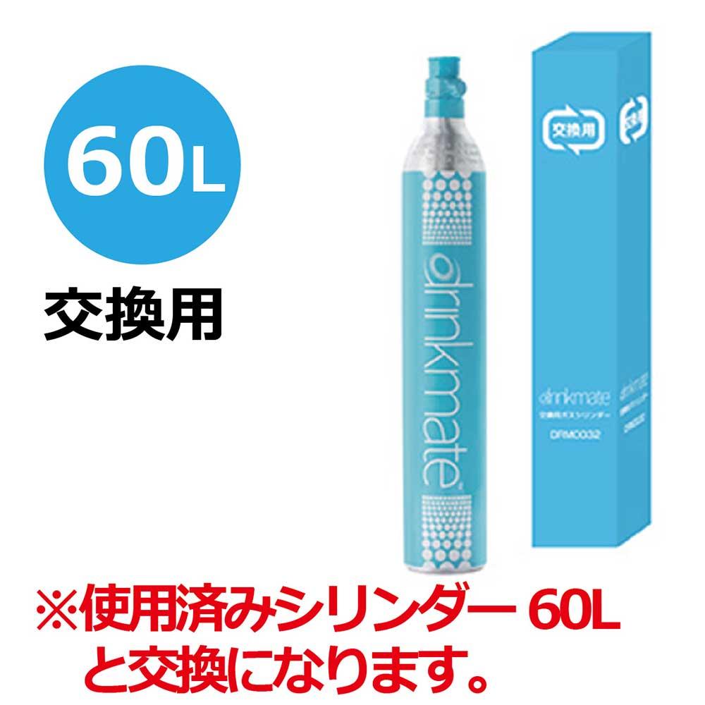 ドリンクメイト 交換用 炭酸ガスシリンダー60L | 交換用60L DRM0032