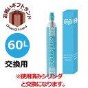 ドリンクメイト Drinkmate 交換用 炭酸ガスシリンダー60L 配達時に同時回収でとてもお手軽!(回収返却送料込み) DRM0032