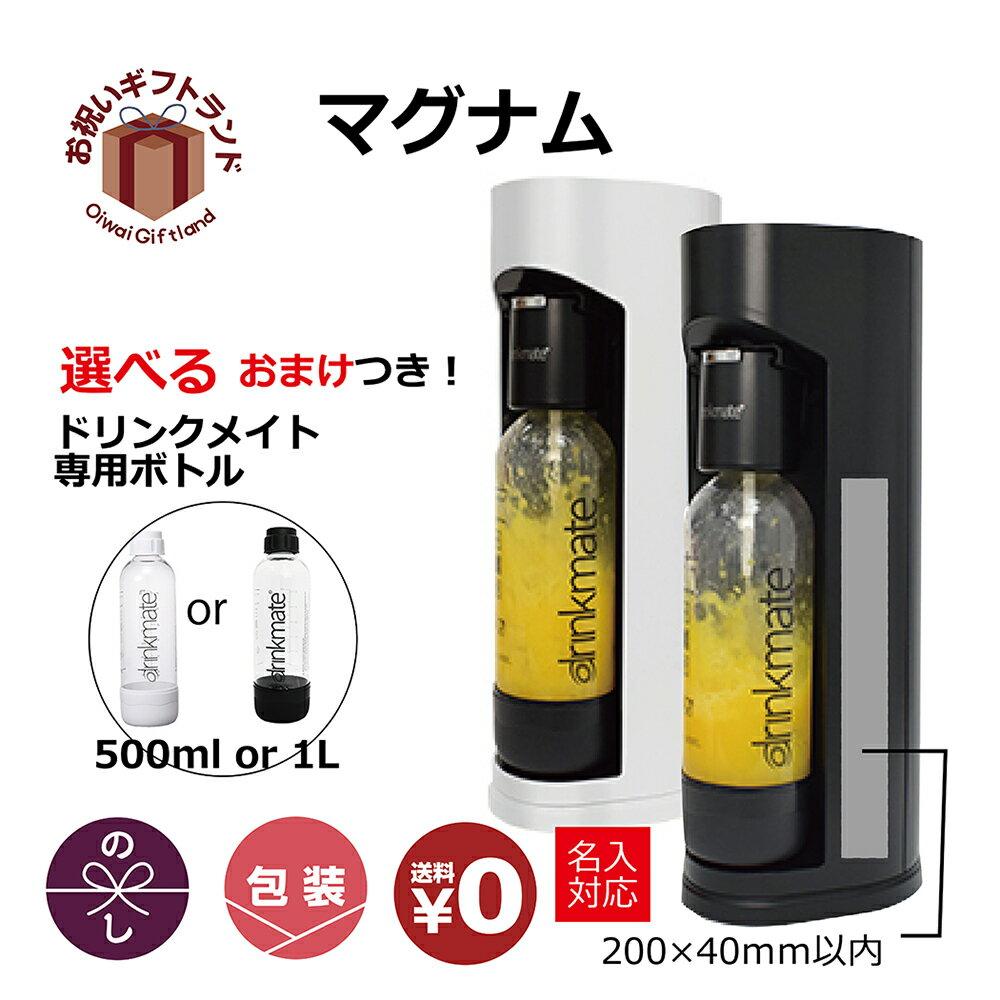 Drinkmate ドリンクメイト マグナムグランド マットブラック 選べるおまけつき 専用ボトル500ml or 1000ml  DRM1006