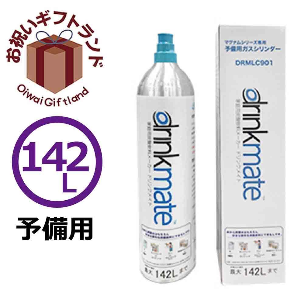 Drinkmate ドリンクメイト 予備用 炭酸ガスシリンダー142L DRMLC901