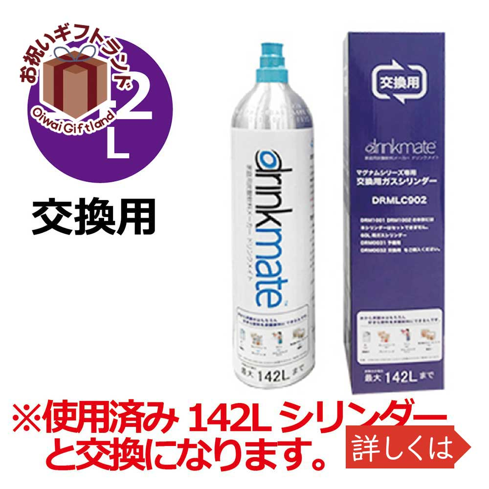 Drinkmate ドリンクメイト 交換用 炭酸ガスシリンダー142L 配達時に同時回収いたします。(回収返却送料込み) DRMLC902