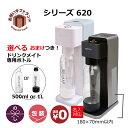 ドリンクメイト シリーズ 620 炭酸水メーカー ブラック DRM1011 / ホワイト DRM1010 | 本体名入れ対応 プレゼント ギフト