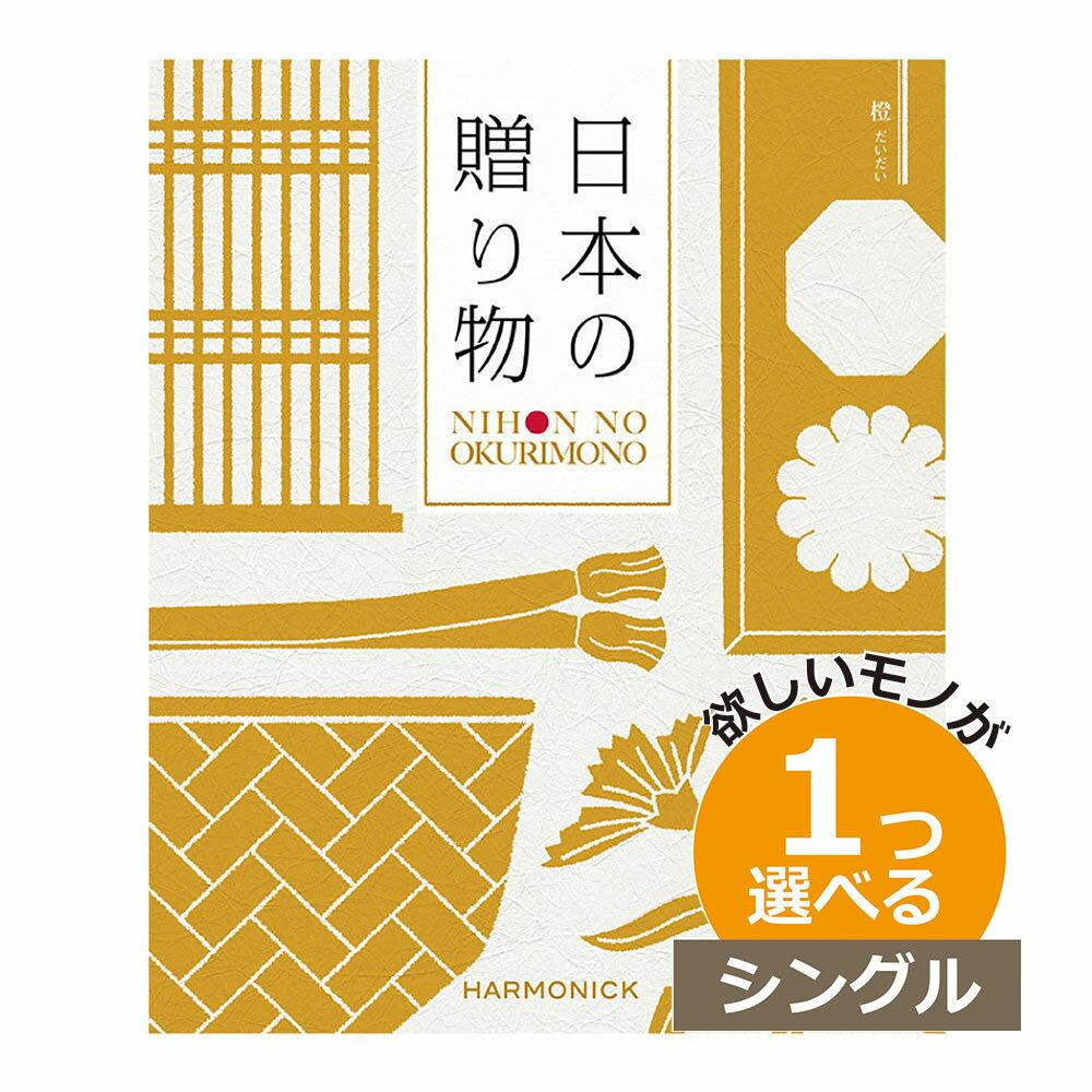 日本の贈りもの 橙(だ...
