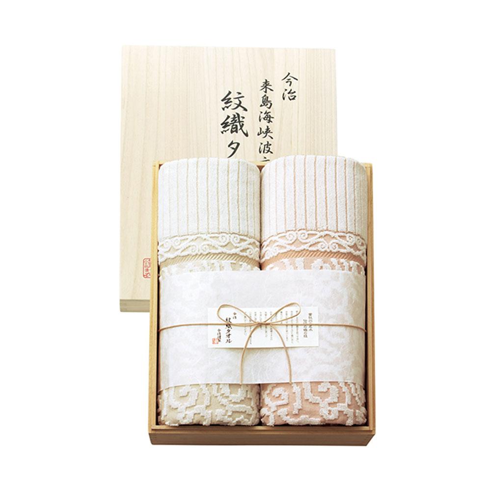 今治謹製 紋織 タオル ケット2枚入り(木箱入) IM15039