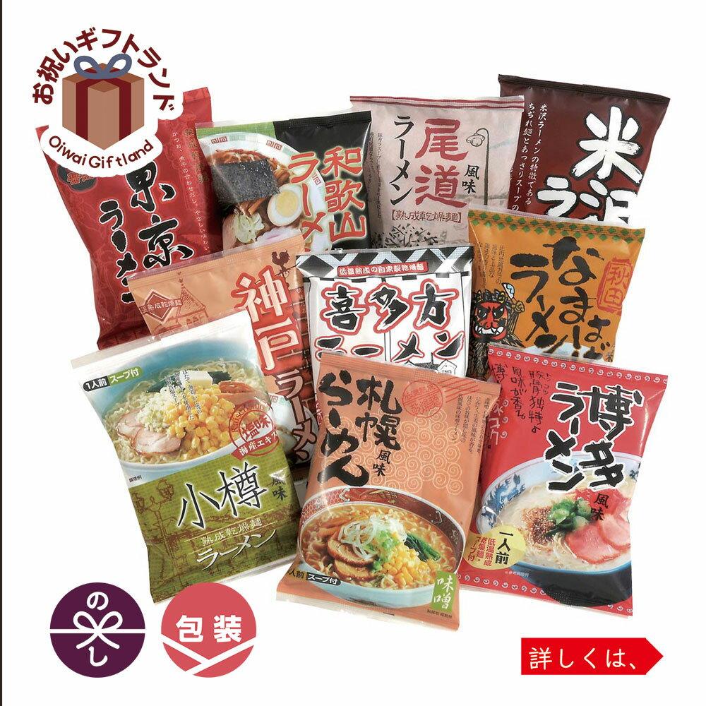全日本ラーメン (ご当地風味) 味くらべ10食 | ラーメン詰合せギフト ZS-105