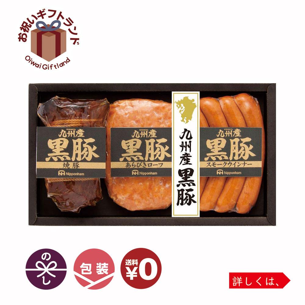 日本ハム 九州産黒豚 ハム ソーセージ詰め合わせ NO-30