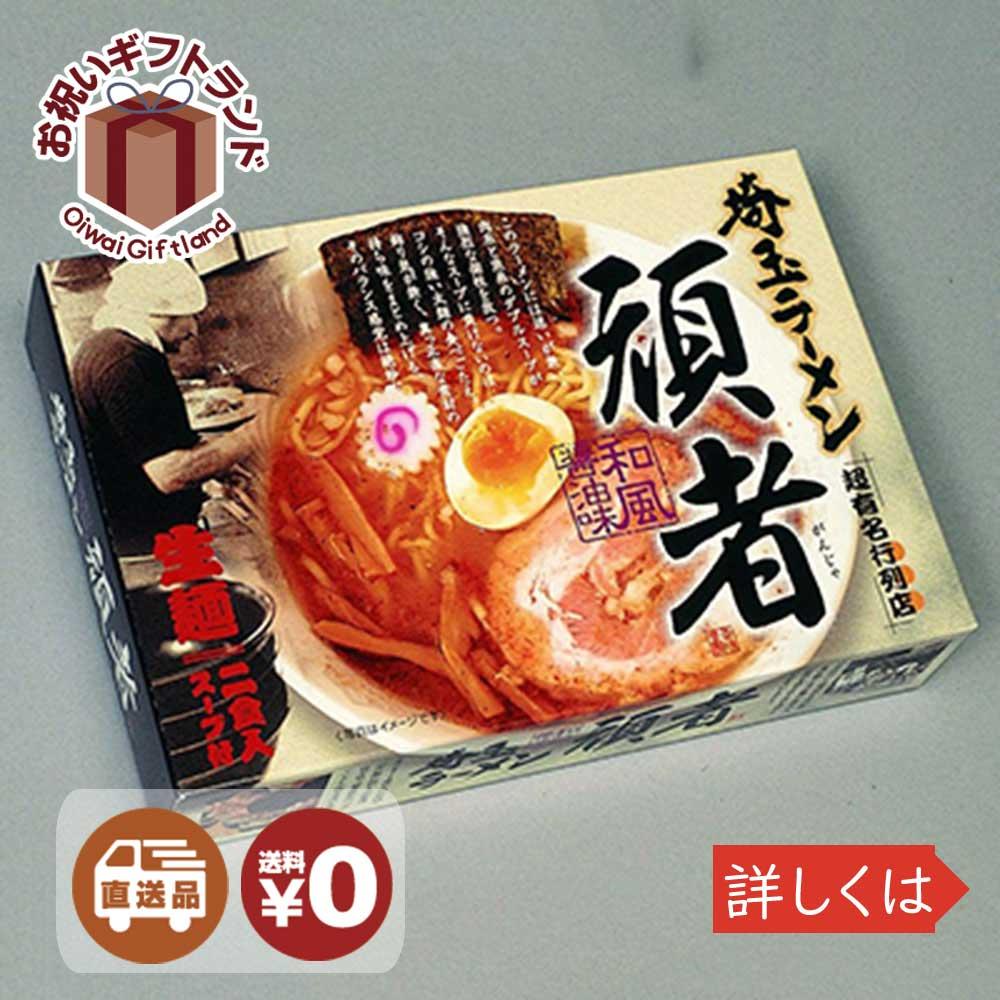 ご当地名店ラーメンミニ 埼玉ラーメン 頑者 小 10箱×3合 SP-44