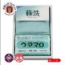 ウタマロ 石鹸セット UTA-005| 発売から50年以上 口コミで広がる洗濯洗剤:ウタマロせっけん UTA-005