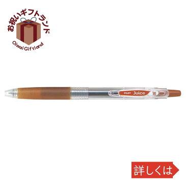 パイロット ゲルインキボールペン ジュース 038 X 5本