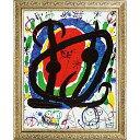 壁掛け飾り 絵画 お祝い 記念品 おしゃれ かわいい MW-14004 /ミュージアム シリーズ ミロ 「Exposition XXII Salon」 MW-14004 /キャッシュレス還元 ポイント5倍