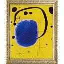 壁掛け飾り 絵画 お祝い 記念品 おしゃれ かわいい MW-14005 /ミュージアム シリーズ ミロ 「L'oro dell' azzurro」 MW-14005 /キャッシュレス還元 ポイント5倍