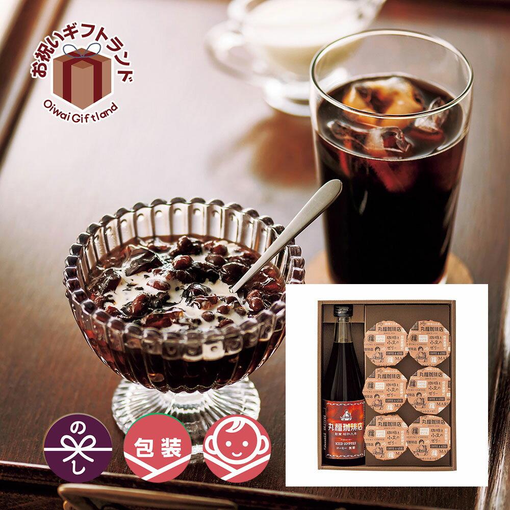 丸福商店 丸福珈琲店 珈琲と小豆のゼリー & アイスコーヒーA MRF-002