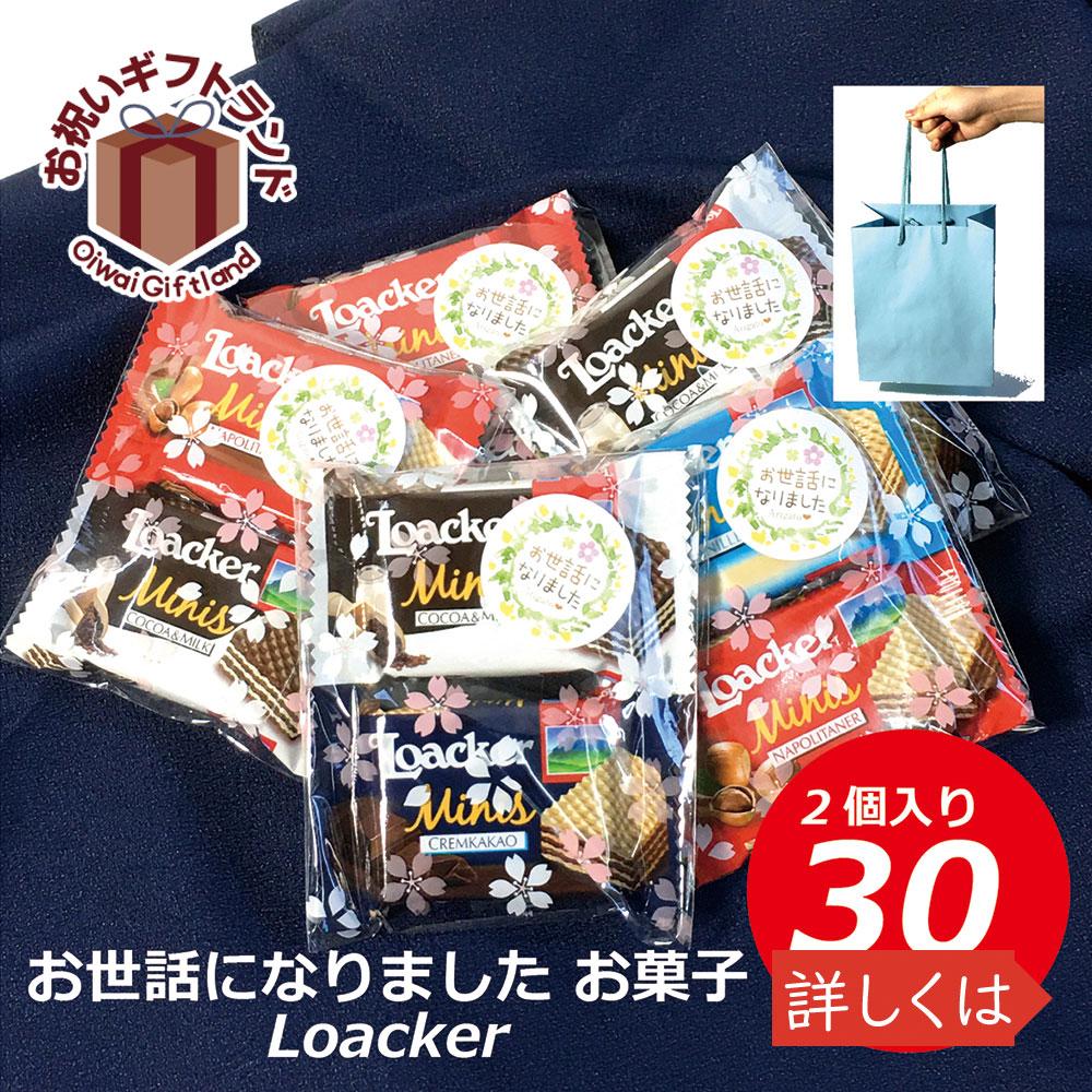 お世話になりました Loacker お菓子 ローカーズ mini 2個入り×30袋 送料無料 Loacker-2-30