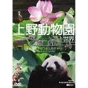 DVD 上野動物園の世界 Extended Edition SDB16 ギフト対応不可
