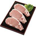 庄内SPF豚 ロースステーキ(3枚) 【送料無料】 【メーカー直送/代引き不可】 【ギフト対応不可】