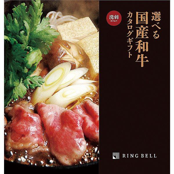 カタログギフト 和牛 国産 肉 10000円コー...の商品画像
