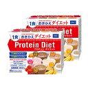【在庫あり】 DHC プロテインダイエット50g×15袋入(5味×各3袋)×2箱 【送料無料】 ダイエット プロティンダイエット 食品 DHC Protein Diet【ギフト包装不可】・・・