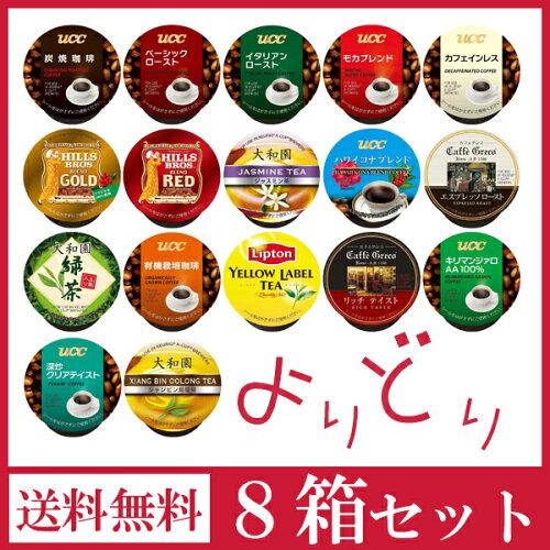 キューリグ k-cup ブリュースター Kカップ コーヒーブリューワー専用 選べる8箱セット[...