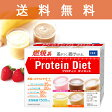 【送料無料】DHC プロティンダイエット50g×15袋入(5味×各3袋) ダイエット プロテイン ダイエット 食品 DHC Protein Diet【ギフト包装不可】