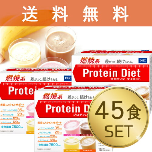 DHC プロティンダイエット50g×15袋入(5味×各3袋)×3箱 ダイエット プロテイン ダ...