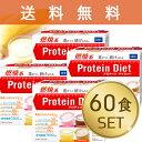 【レビューを書いて送料無料】DHC プロティンダイエット50g×15袋入(5味×各3袋)×4箱 ダイエット プロテイン ダイエット 食品 DHC P…