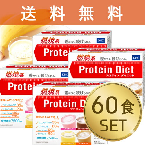 DHC プロティンダイエット50g×15袋入(5味×各3袋)×4箱 ダイエット プロテイン ダ...