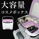 メイクボックス 収納 鏡付き 化粧品 大容量 収納上手なコスメボックス...