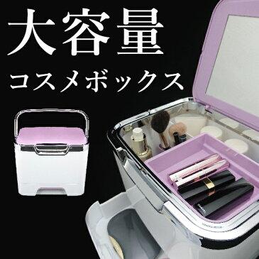 メイクボックス 収納 鏡付き 化粧品 大容量 収納上手なコスメボックスDX COB-350 【ギフト対応不可】
