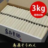 島原そうめん たっぷりお徳用3kg(3000g) 50g×60束 化粧箱入り 島原素麺 黒帯