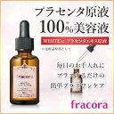 フラコラ WHITE'st プラセンタエキス原液 30ml【ギフト対応...
