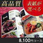表紙が選べるカタログギフト 8100円コース GE カタログ ギフト CATALOG GIFT
