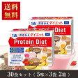 【送料無料】DHC プロテインダイエット50g×15袋入(5味×各3袋)×2箱 ダイエット プロティンダイエット 食品 DHC Protein Diet【ギフト包装不可】